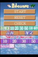 Screenshot of Japanese kanji quiz2
