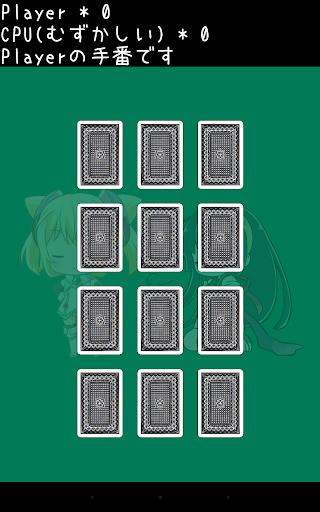 マスコット神経衰弱|玩紙牌App免費|玩APPs