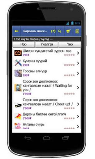 【免費購物App】SMARkeT :Mongol Smart Market-APP點子