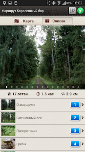 Куршская коса- screenshot thumbnail