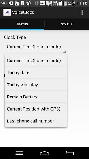 读当前时间的声音,当你摇晃手机 voice clock