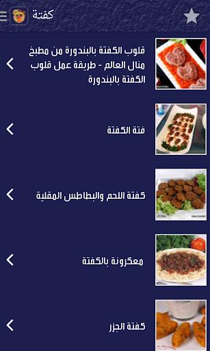 المطبخ العربى