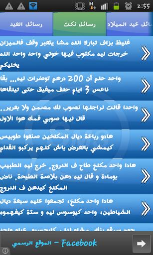 Arabique SMS
