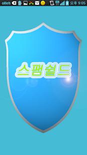 스팸쉴드_ 스팸 정보 검색 메모 공유 차단 문자...