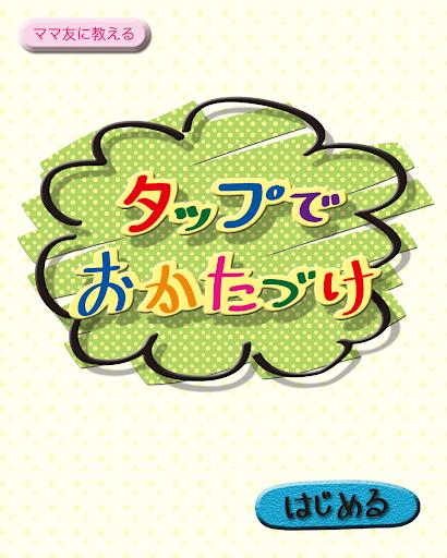 おかたづけ【知育 幼児教育】