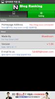 Screenshot of NBlog Ranking 블로그 포스팅 랭킹 체크