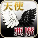 天使と悪魔の数秘占い icon