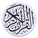 Beautiful Quran (Word by Word) icon