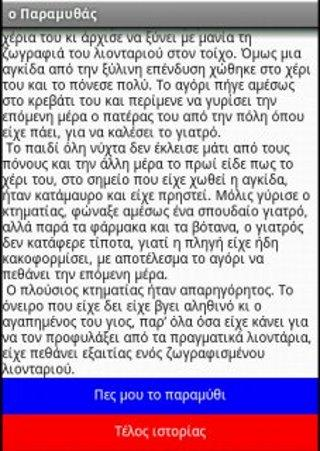 ο Παραμυθάς - screenshot