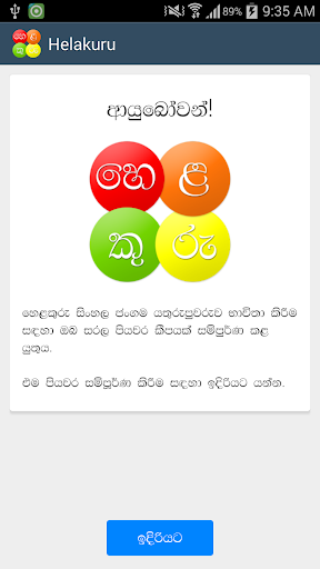 Download Helakuru Sinhala Keyboard Google Play softwares