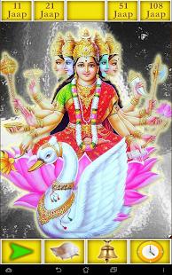 Gayatri Mantra - screenshot thumbnail