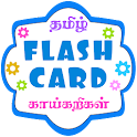 Tamil Flash Cards - Vegetables icon