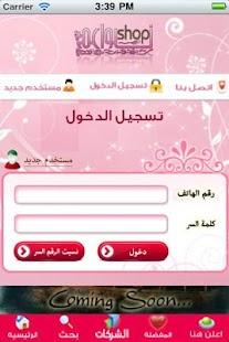 نواعم شوب Nawaam Shop - screenshot thumbnail