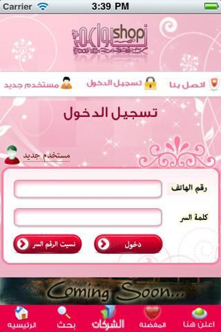 نواعم شوب Nawaam Shop - screenshot