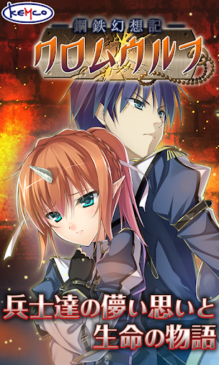 RPG 鋼鉄幻想記クロムウルフ - KEMCO