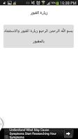 Screenshot of زيارة القبور