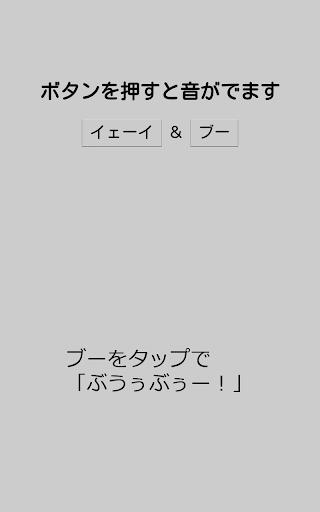 玩娛樂App|イェーイ&ブー免費|APP試玩