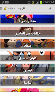 iArabic Cartoons - screenshot thumbnail