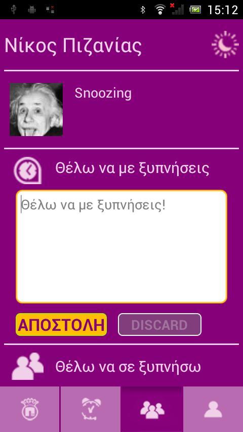 ΠολυΞυπνήματα - screenshot
