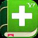 Yahoo!家庭の医学 - 病気の症状、診断、治療法を解説 Android