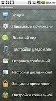 Screenshot of Handcent SMS Russian Language