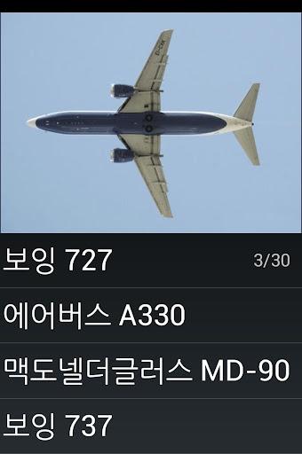 항공기 식별 퀴즈