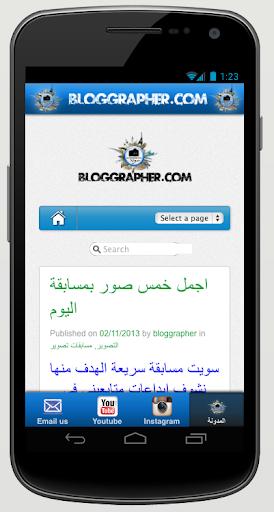 Bloggrapher