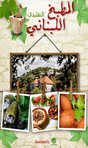 المأكولات اللبنانية التراثية