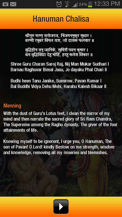 Hanuman Chalisa with audio - screenshot