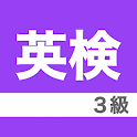 英検3級 ボキャブラリー