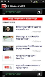 Online Bangla News screenshot 3