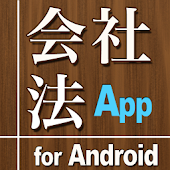 会社法App for Android