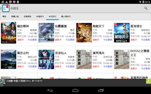 小說王--最完整的小說庫, 最好用的閱讀器 書籍 App-愛順發玩APP