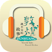 Portable Dunhuang Story Player