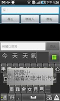 Screenshot of 賽微輕鬆說輸入法粵語版