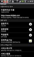Screenshot of 중국어 틈틈이 매시간학습 (뇌깨움학습)