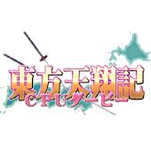東方天翔記CPUダービー for Android