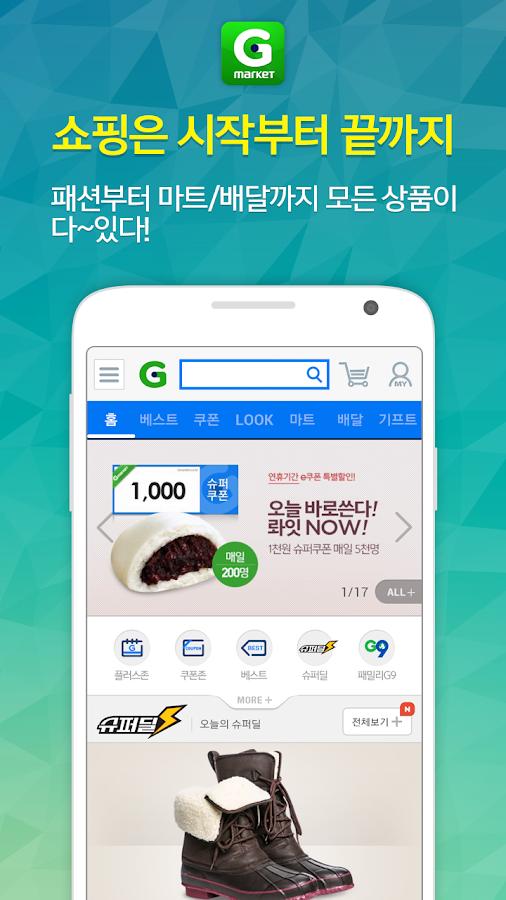 Gmarket - screenshot
