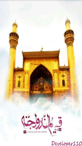 Ziyarat al-Mubashir