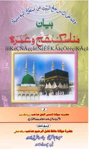 Hajj and Umrah Guide Urdu