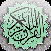 Warsh Quran (Demo) - مصحف ورش
