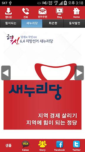 김황기 새누리당 서울 후보 공천확정자 샘플 모팜
