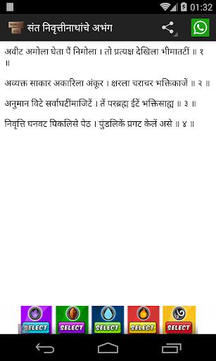 Marathi Abhang निवृत्तिनाथांचे