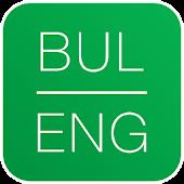 Dictionary Bulgarian English