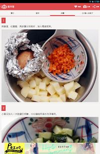 免費下載生活APP|愛料理 - 食譜分享網 app開箱文|APP開箱王