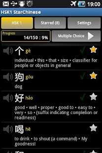 Star Chinese - HSK Level 3- screenshot thumbnail