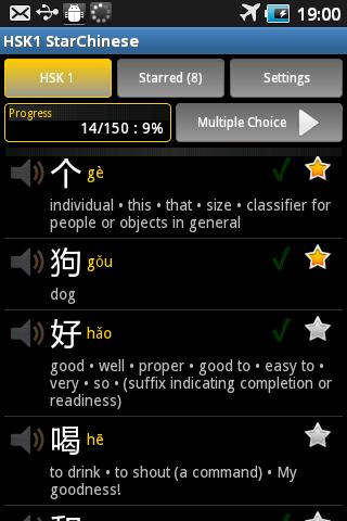 Star Chinese - HSK Level 3- screenshot