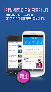 갓피플성경- screenshot thumbnail