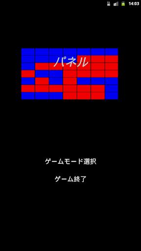 『暇つぶし パズル系ゲーム』パネル
