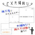 EX大縄跳び logo
